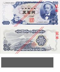岩倉 具視 500 円 札