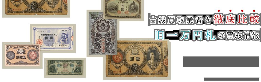 処分方法が分からない?!旧一万円札買取店のメリット教えます!