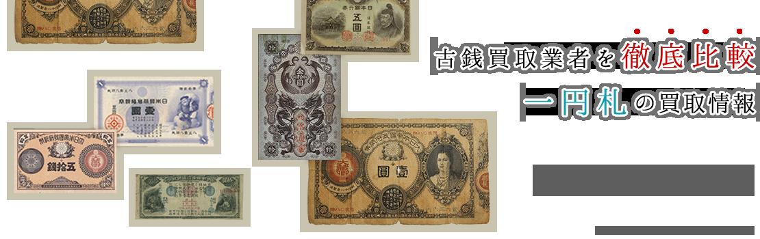 【一円札の処分方法】素人でも簡単利用可能な買取サイト教えます