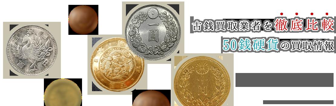 【50銭硬貨買取価格】相場以上の査定が期待できる業者