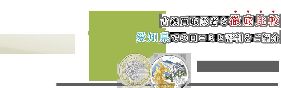 名古屋郊外でも対応可!愛知県民におススメできる記念硬貨&古銭買取業者