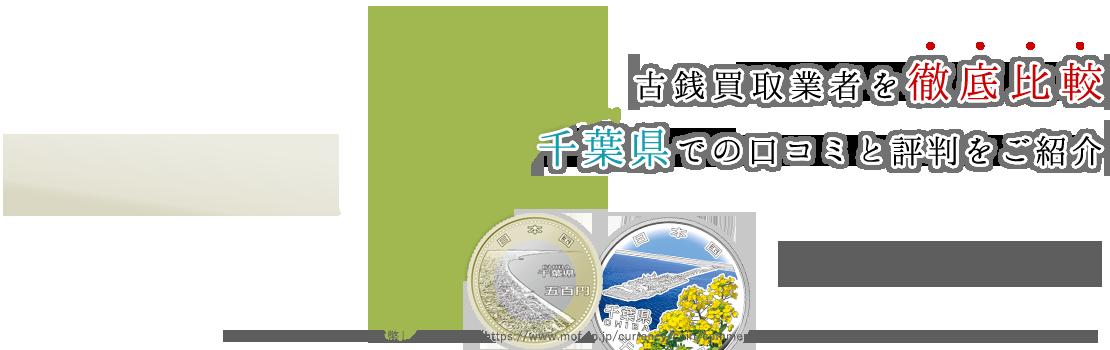 【素人でも安心利用】千葉県の古銭買取業者3選