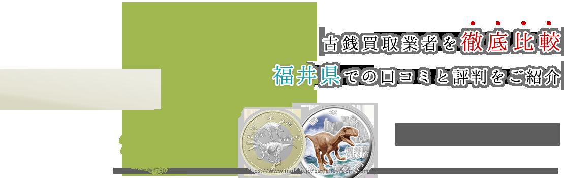 【安く売るのは勿体ない】福井県内の古銭・記念黄買取でお探しの方はコチラまで
