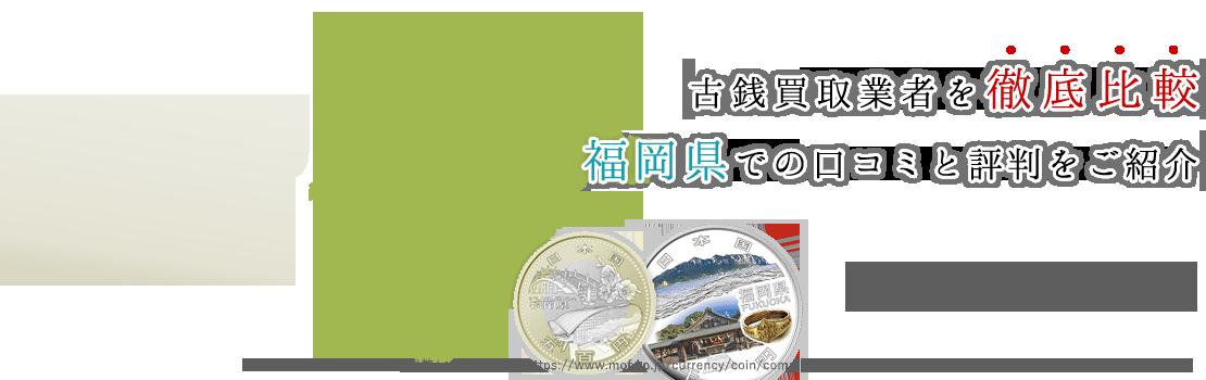 【高額買取】福岡県で古銭買取に一番最適なお店をご紹介