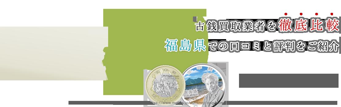 絶対に失敗しない!福島県で古銭が高く売れるオススメ買取業者