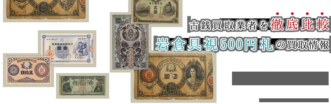 【プレミア紙幣】岩倉具視500円紙幣を高額買取する方法