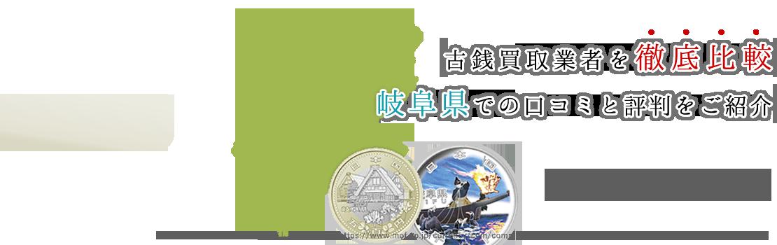 岐阜全域対応可!高価買取が期待出来る古銭買取業者情報サイト