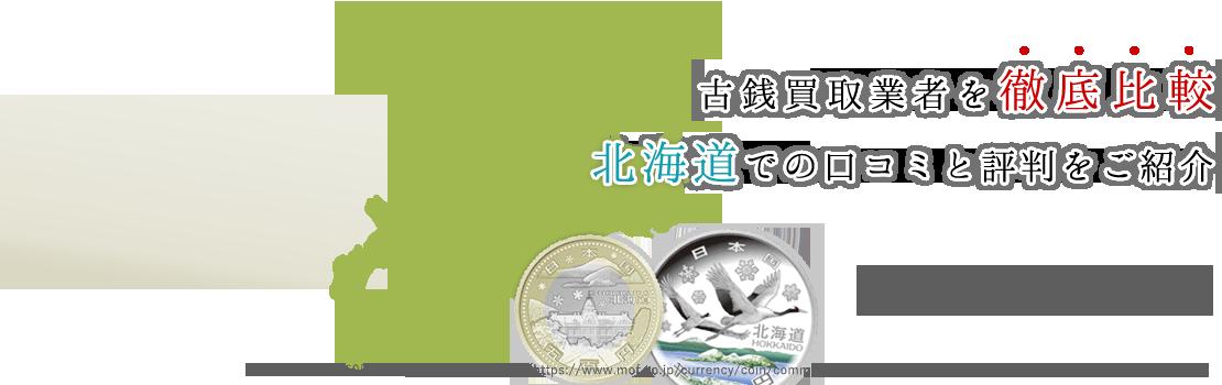 古銭の処分にお困り中!?北海道で確実に高く売れる専門業者