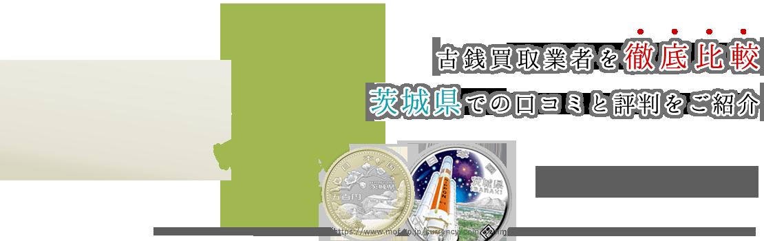 初心者でも安心出来るサイト満載!茨城県の古銭・記念硬貨買取業者
