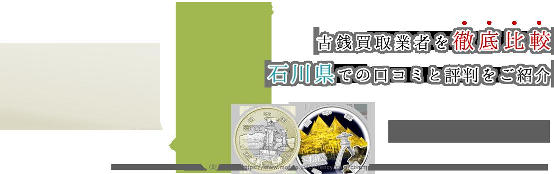 当サイトの信頼感100%!石川県の高額買取業者TOP3