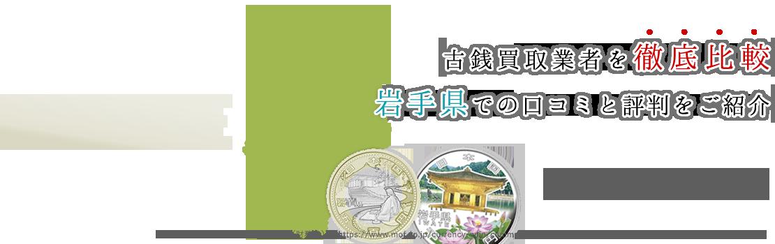 【岩手県】紙幣や記念硬貨を1円でも高く売りたいあなたへ|古銭買取.com