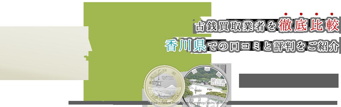 評判の高い買取業者はどこ?!香川県で古銭買取を希望される方必見!