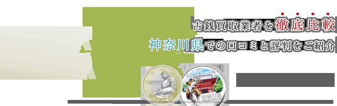 【必ず知りたい】神奈川全域対応!?評判の高い古銭買取業者3選大公開!