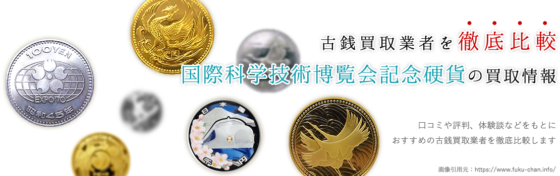 【最新版】国際科学技術博覧会記念硬貨買取業者をご紹介