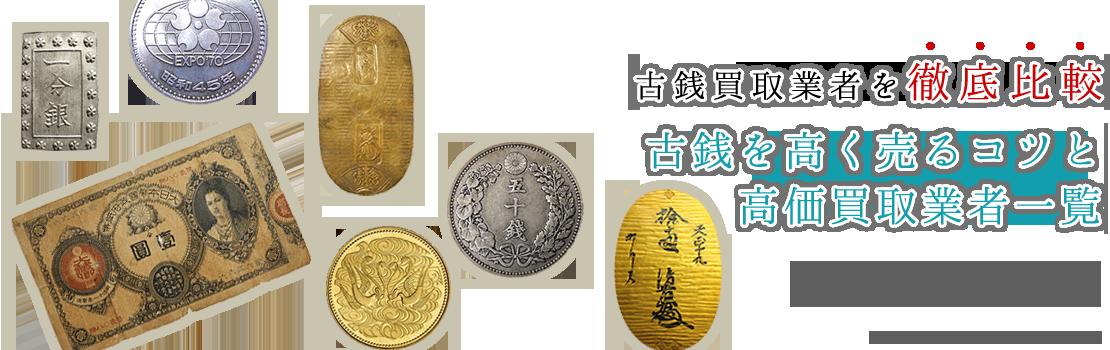 【知り得】古銭を高く売るコツと高価買取業者一覧