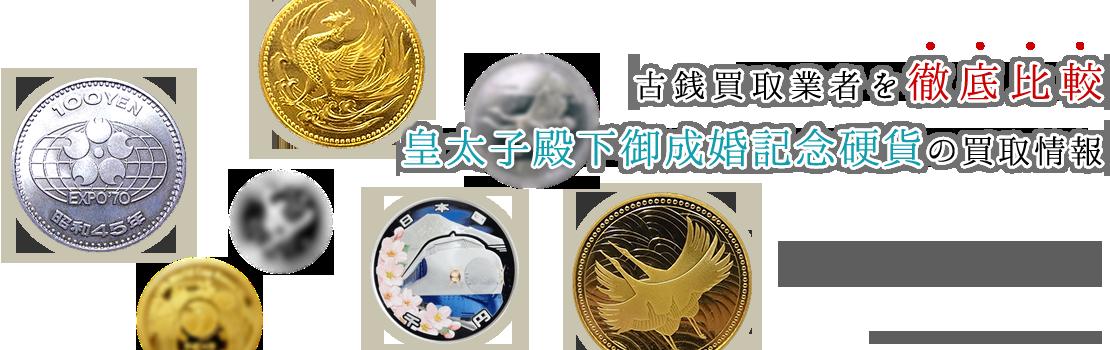 【皇太子殿下御成婚記念硬貨買取】優良買取業者3選