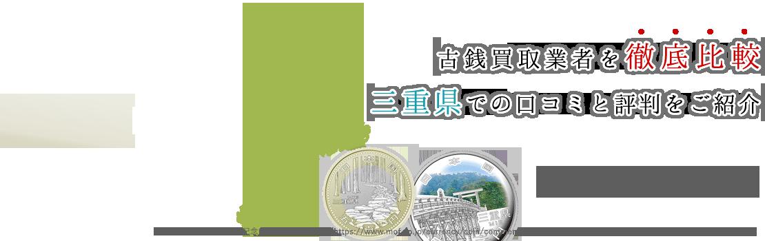【初めての人も安心】三重で記念硬貨・古銭買取可能なお店情報サイト