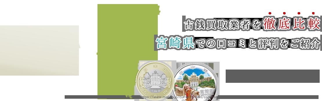 素人必見!宮崎県で評判の高い古銭・記念硬貨買取業者大公開