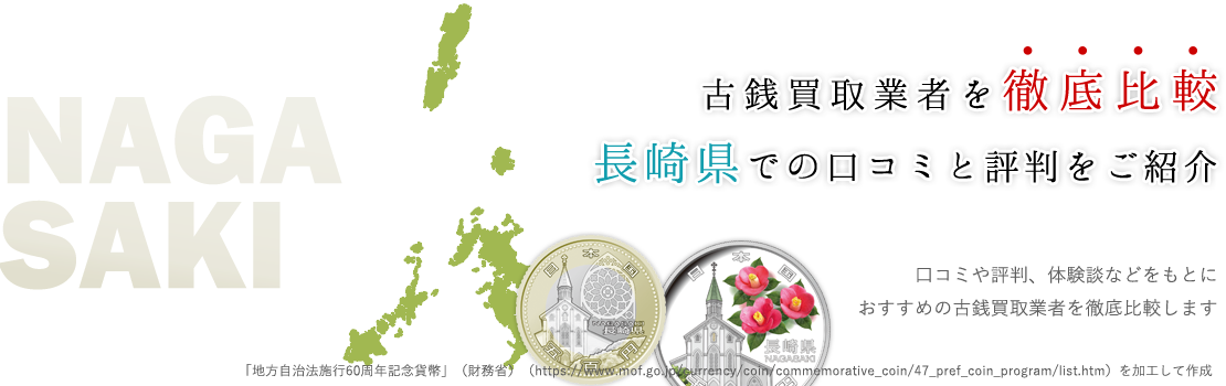 【長崎県】高額取引可能!記念硬貨や古銭買取業者徹底比較