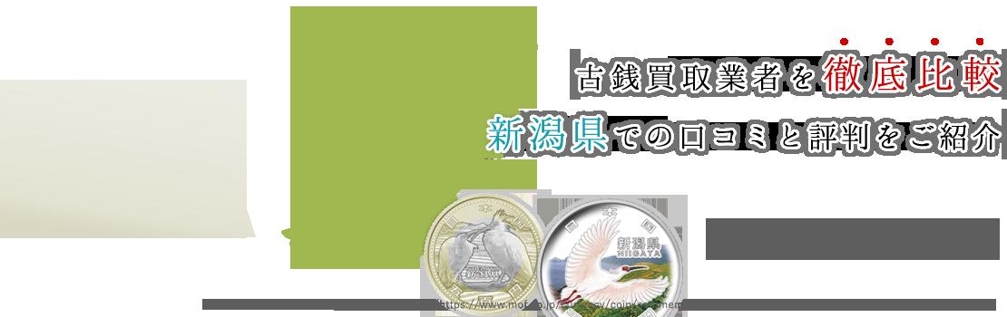 【高価買取】新潟県の古銭買取オススメ業者をご紹介