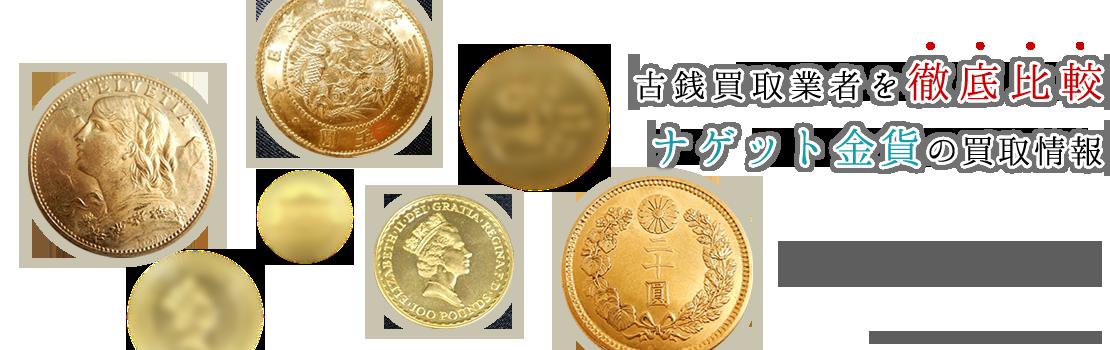 【高額査定】ナゲット金貨買取ならこの3社が強い!