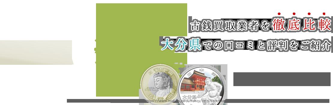 大分県で古銭買取・記念硬貨買取を希望するなら古銭買取.com