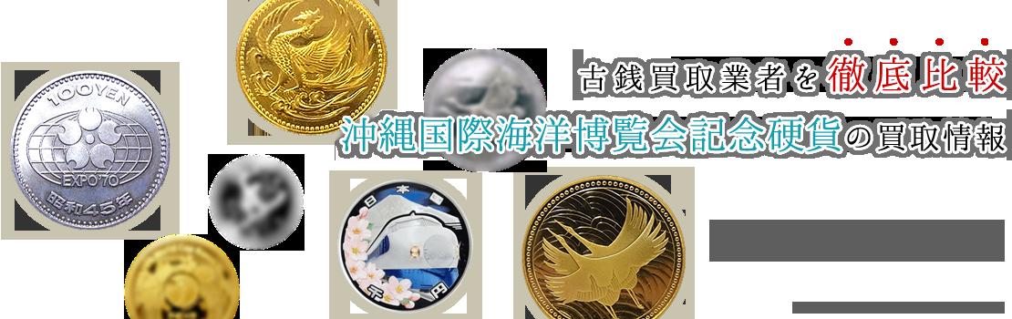 沖縄国際海洋博覧会記念硬貨を高値で売れる3社!