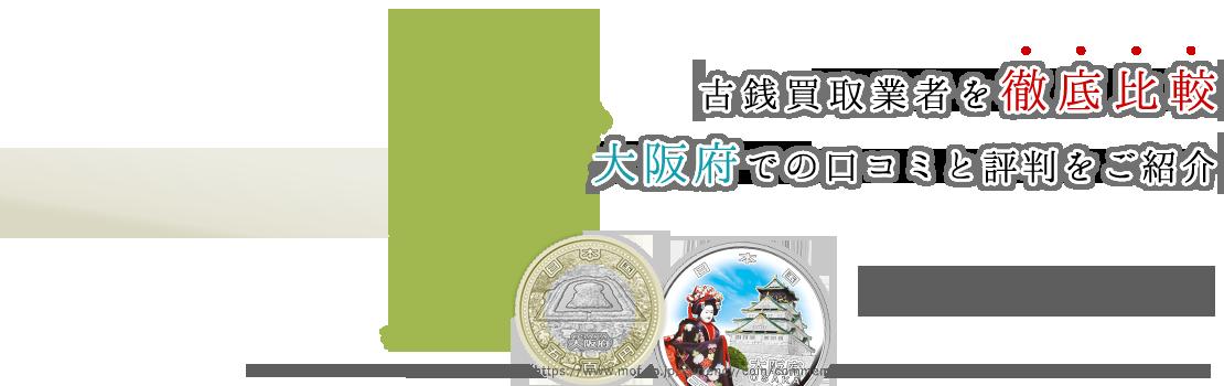 大阪の古銭買取希望者必見!一番高く売れる古銭買取業者教えます
