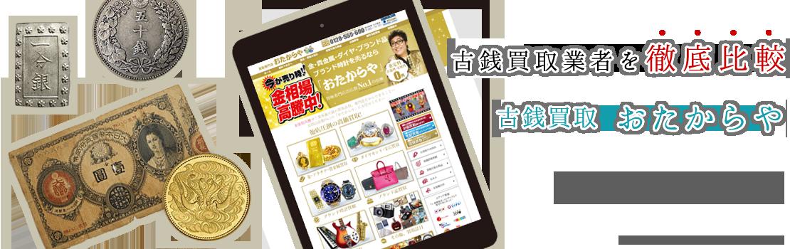 全国出店No.1!古銭買取の評判/口コミ【おたからや】