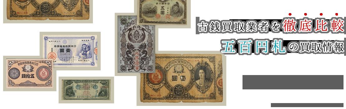 【失敗しない業者選び】オススメの五百円札買取店