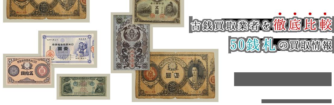【高額取引!?】50銭札を処分するなら50銭札買取がおススメ!