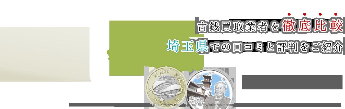 安心の古銭買取実績!埼玉県でオススメの業者BEST3
