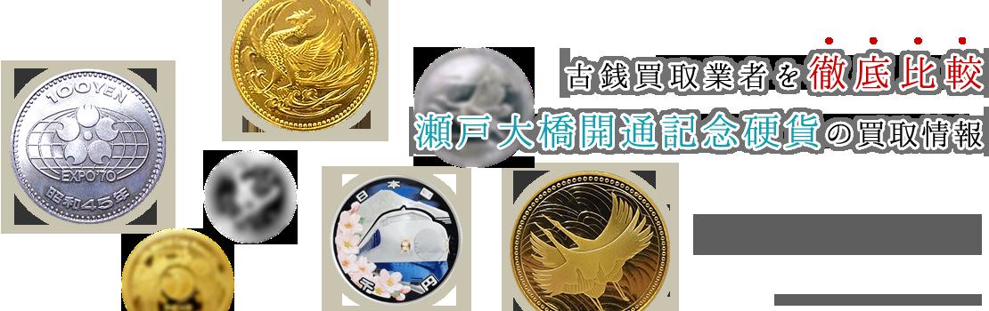 【安心査定】瀬戸大橋開通記念硬貨買取TOP3