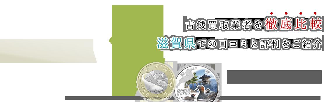 【滋賀県】高価買取可能!滋賀で古銭を売るなら当サイトにお任せ
