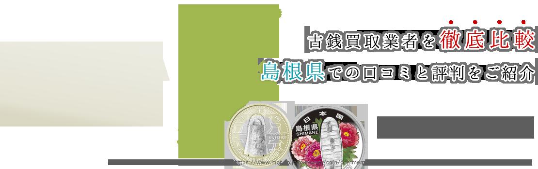 島根県で評判の高い古銭買取業者3選ご紹介!