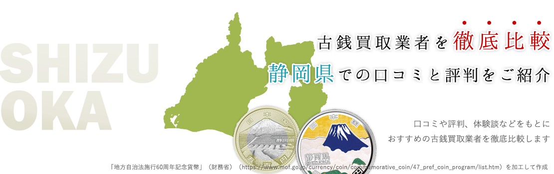 【必見】静岡県で信頼できる大手古銭買取業者3選