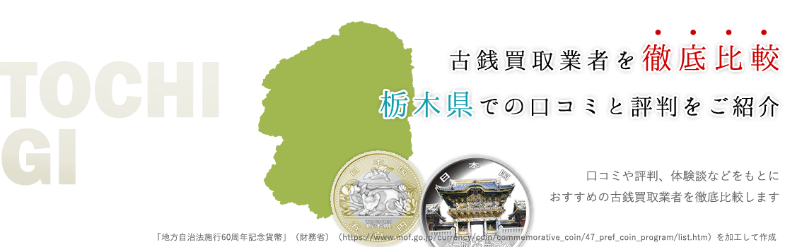 外出せずに高額買取!?栃木県で古銭買取を希望するならこの3つ!