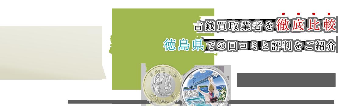 【簡単利用可】徳島県の実績豊富な古銭買取3社大公開