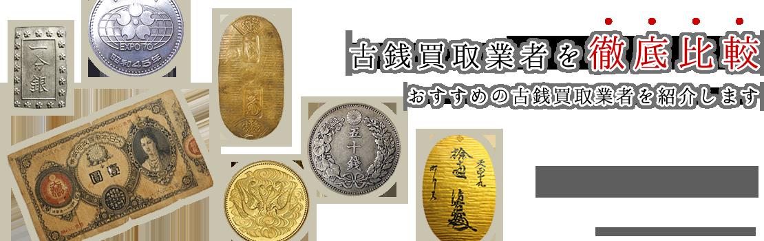 【2019年度最新版】高額査定!記念硬貨・古銭買取ランキング