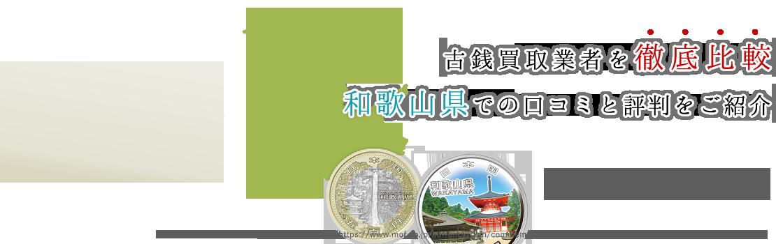 【和歌山の古銭買取店】和歌山で1円でも高く売れる買取サイト情報